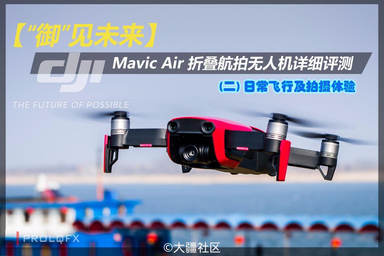 御见未来 – Mavic Air详细评测(二):日常飞行及拍摄体验